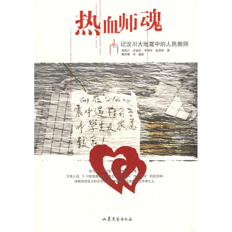 热血江湖合作款印花T恤