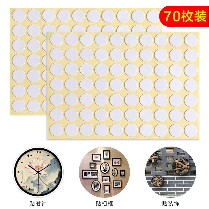 Aアイデア丸型多用途無傷両面テープ強力スポンジ装飾シール厚紙フィルム70枚
