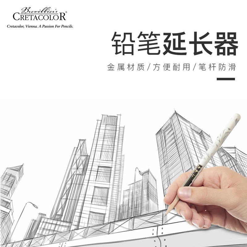 康大溢美 CRETACOLOR进口铅笔加长器银尖笔线条笔绘画铅笔延长器