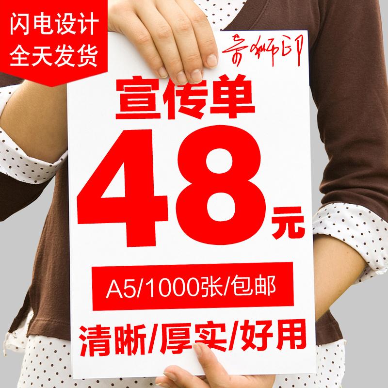 A4A5宣传单dm单页印刷定做免费设计制作双面彩页广告纸打印印制