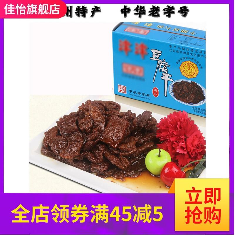 苏州特产小吃食品卤汁豆腐干无锡蜜汁豆干甜豆脯小包装