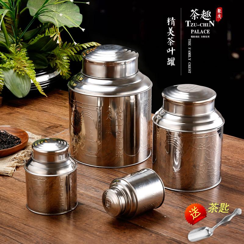 茶叶罐不锈钢大号茶叶包装铁盒家用便携迷你金属茶盒小密封罐茶罐