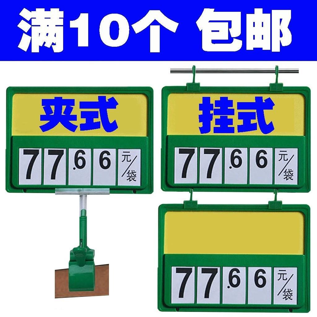 可擦写 超市商品生鲜水果蔬菜水产价格牌 A4标价牌A5挂式吊牌标签