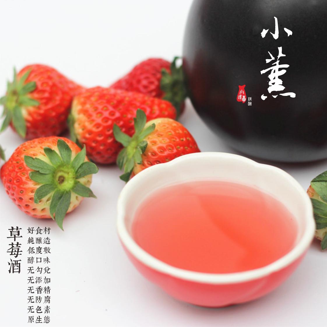 小薰/草莓酒12度500ml黄氏果酒高颜值酒微甜女生酒表白酒少女心酒