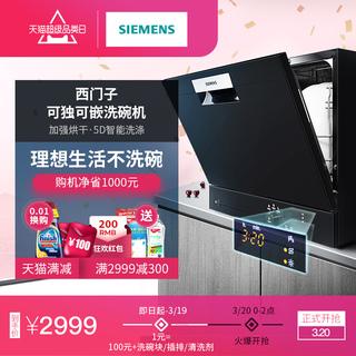 SIEMENS/ сименс  SK23E610TI импорт домой автоматический мыть чаша машинально независимый рабочий стол встроенный, цена 40981 руб