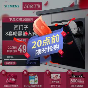 SIEMENS/ сименс  SC73E610TI импорт домой автоматический мыть чаша машинально встроенный кроме бактерии чаша кабинет, цена 64894 руб