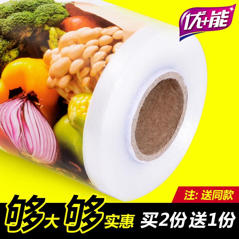 优能保鲜膜食品专用大卷厨房家用经济装商用缠绕膜减肥美容院专用