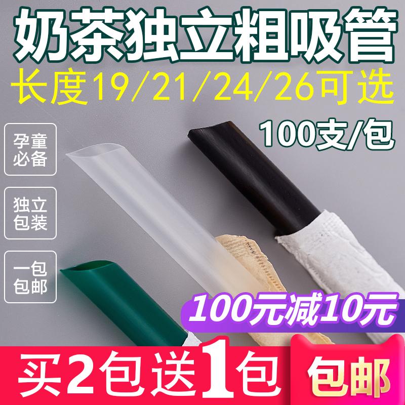 一次性粗吸管纸包珍珠奶茶大吸管粗艺术吸管塑料果汁网咖啡细吸管
