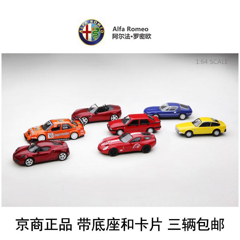 京商kyosho 1:64仿真合金汽车模型 阿尔法罗密欧4代 8C 155 TZ3等