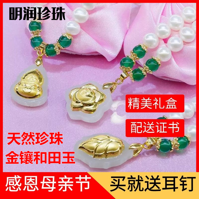 Genuine natural pearl necklace with gold inlaid Hetian jade pendant for mothers Day