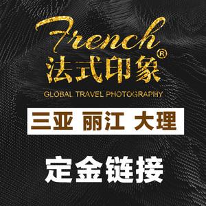 法式印象全球旅拍连锁企业三亚丽江大理昆明限时抢购