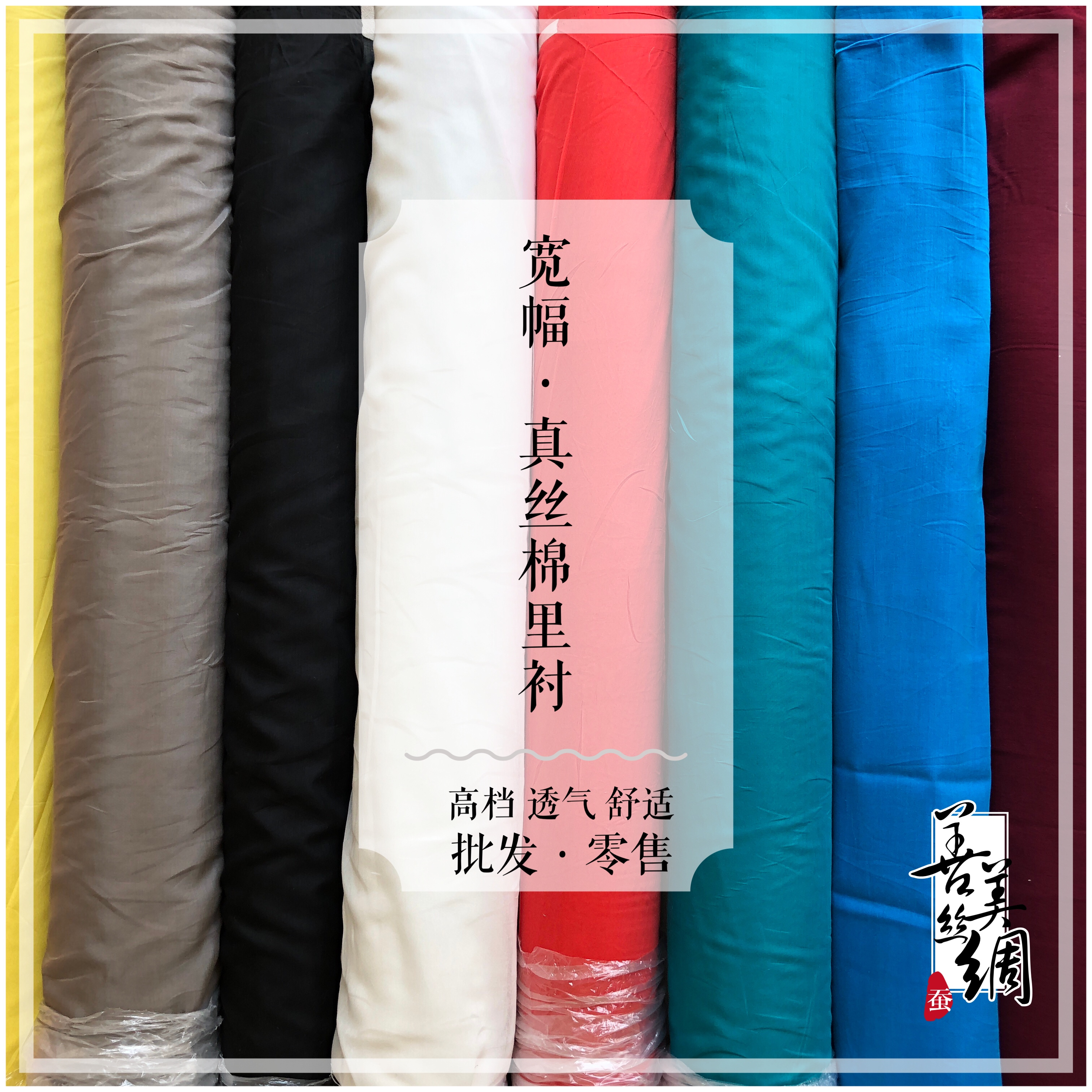 Sammy silk cotton fabric solid color summer shirt dress backing inner lining cloth 9 ~ 10mm multi color in