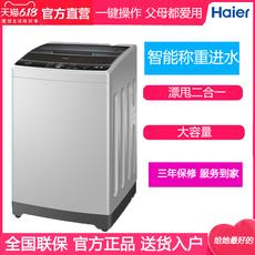 Haier/海尔 EB100M39TH 10公斤大容量家用小型波轮洗衣机全自动
