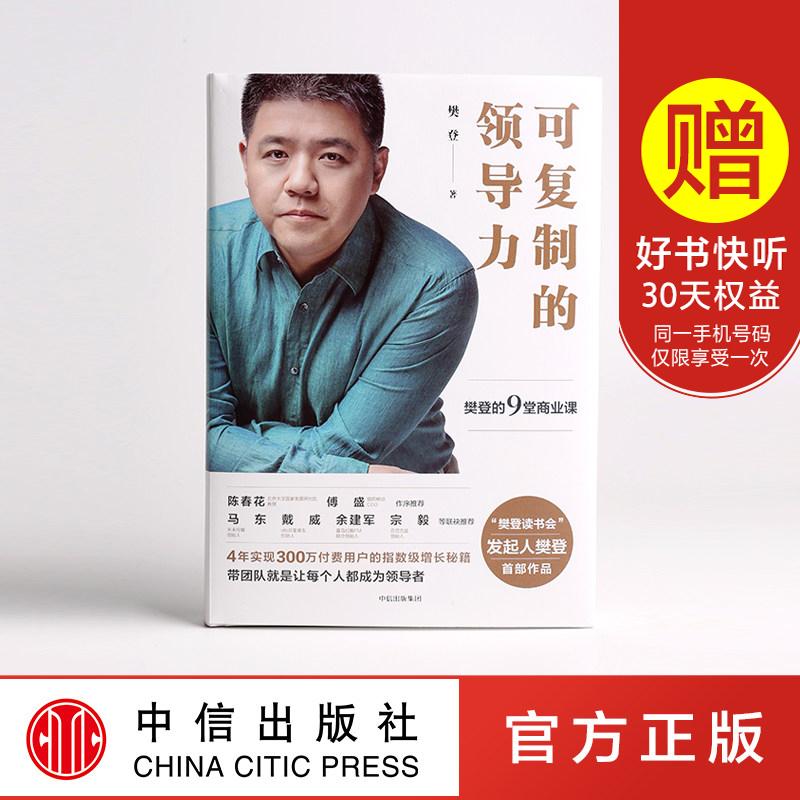 可复制的领导力 樊登的9堂商业课 樊登 著 App 樊登读书会发起人 企业管理 经济管理类书籍 中信出版社图书 畅销书