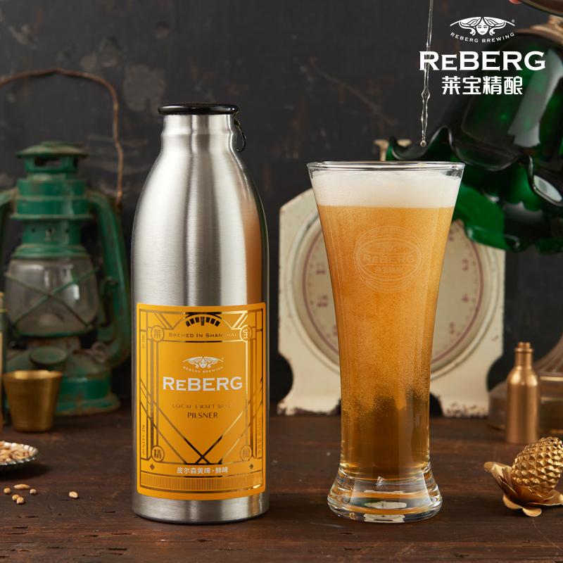 莱宝鲜啤酒 精酿手工皮尔森黄啤650ml*3 Reberg不锈钢瓶生鲜啤酒