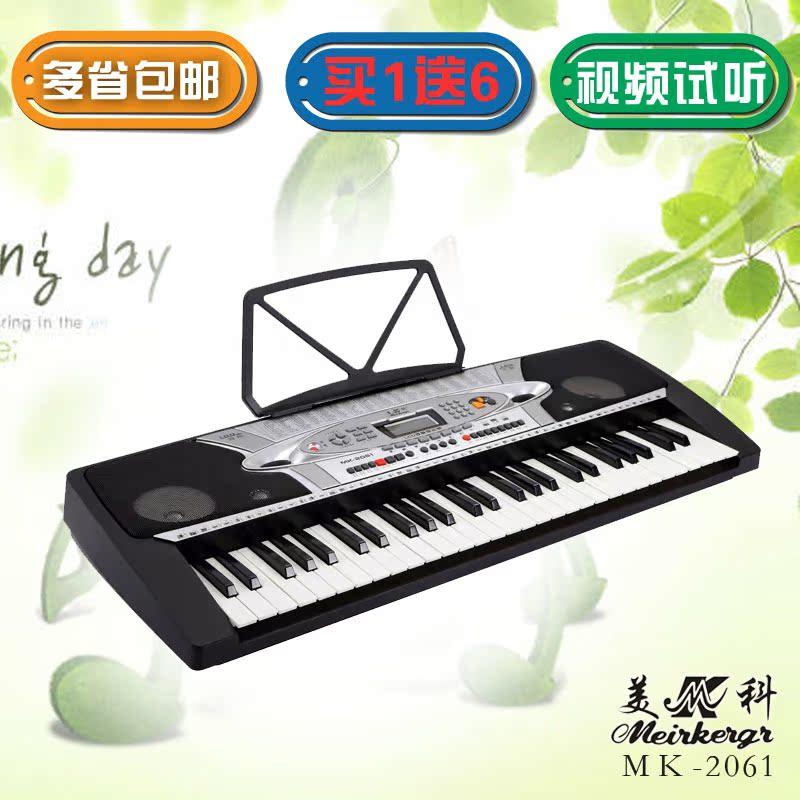正品美科2061 54键多功能教学电子琴12月02日最新优惠