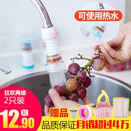 水龙头防溅头加长延伸器厨房家用自来水花洒节水可通用过滤喷头嘴