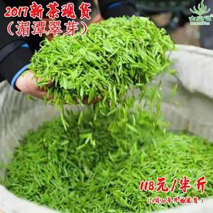 2017年新茶 明前湄潭翠芽 雀舌 綠茶 貴州綠茶 茶葉 茶  富硒茶