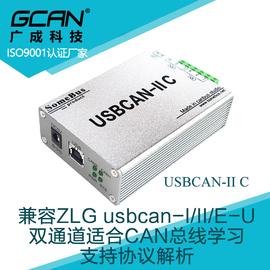 广成USBCAN总线can分析仪CANOpen J1939 USB转CAN解析兼容ZLG