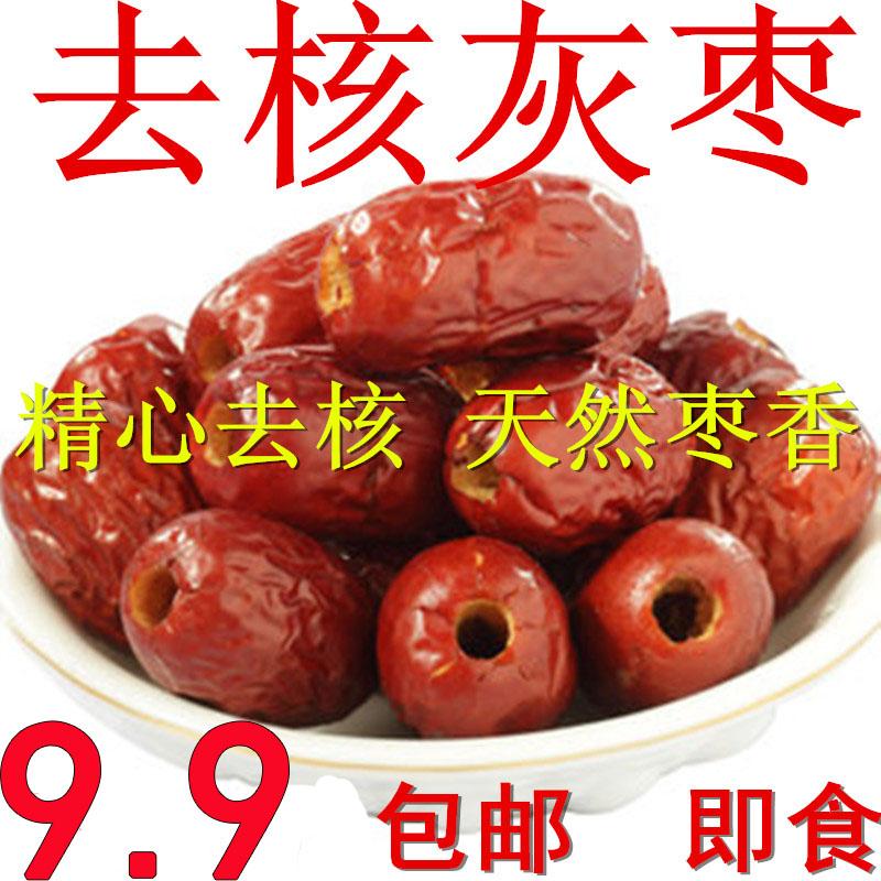 煲汤包粽子新疆无核灰枣免洗去核枣(用9.9元券)