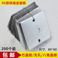 86型铁暗盒盖板插座底盒接线盒金属开关盒盖板无孔八角盖板200装