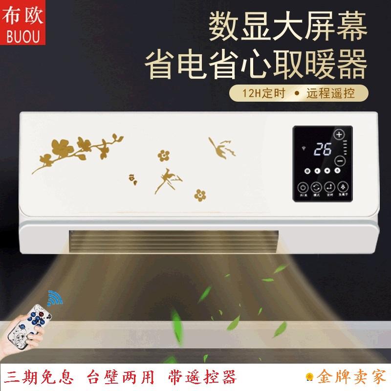 家用壁挂 平放冷暖两用移动水制冷室内小空调暖风机电暖器取暖器147.88元