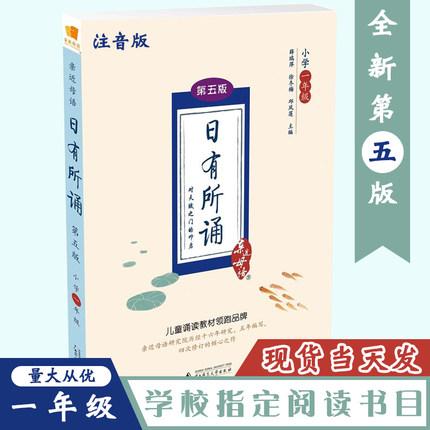 【现货】亲近母语日有所诵教育辅导书