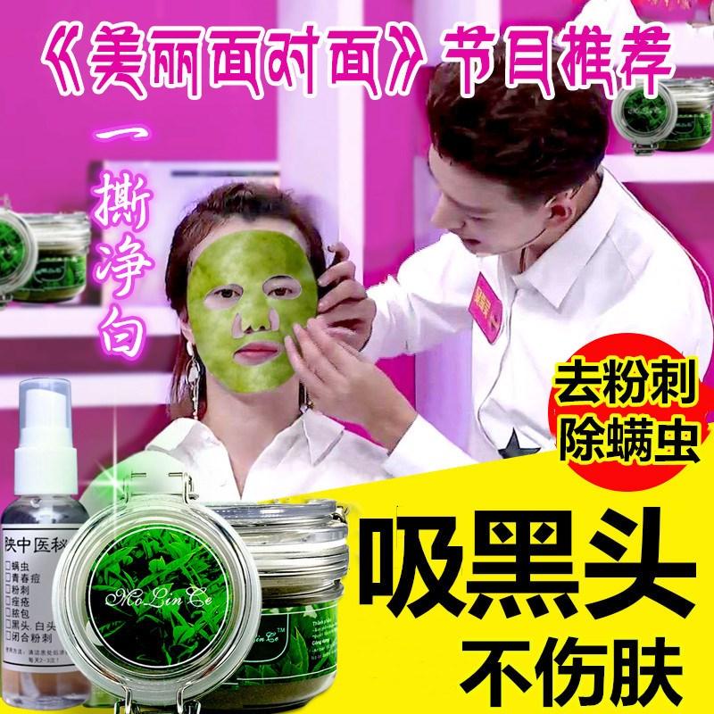 泰国绿茶去黑头粉刺撕拉面膜祛痘痘吸黑头神器去螨虫清洁毛孔鼻贴图片