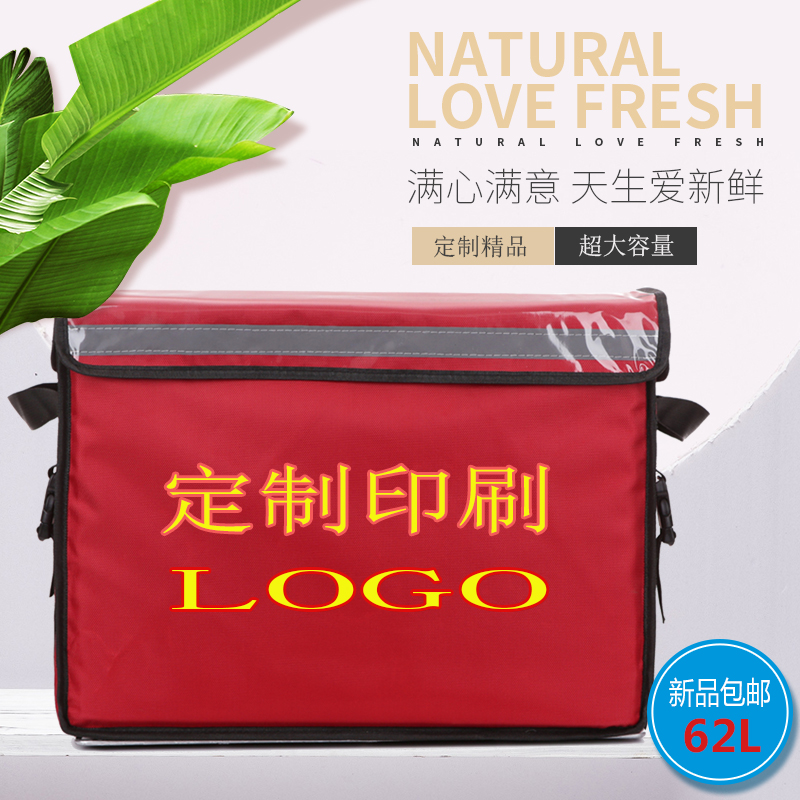 Take out incubator 62 L large vehicle delivery box rider running leg equipment can print logo pattern