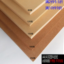A4 kraft paper Cow cardboard thickened cowhide cardboard A3 cowhide Paper financial voucher cover sheet double-sided Kraft 4K painting cowhide cardboard