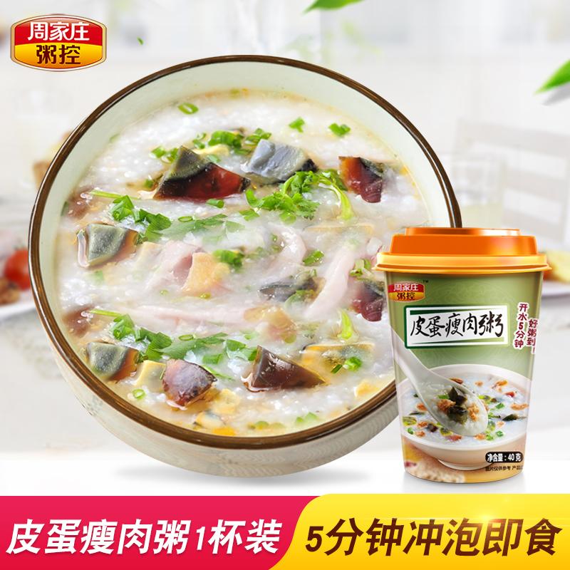 周家庄粥控皮蛋瘦肉粥速食粥早餐粥代餐粥即食早饭夜宵食品单杯