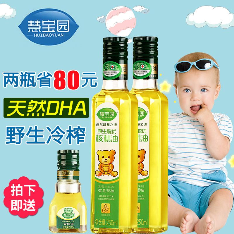 核桃油婴幼儿食用油 DHA宝宝辅食野生有机核桃油250mlX2瓶包邮