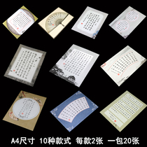 113方格黑色黑底84硬笔书法纸钢笔作品练习纸比赛用纸A4苏墨坊