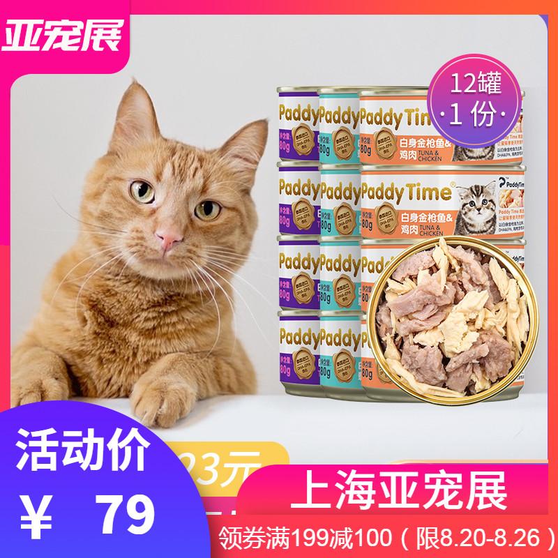 paddytime最宠猫罐头猫零食幼猫增肥营养成猫补钙猫咪发腮80g12罐