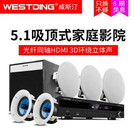 威斯汀708吸顶式5.1家庭影院音响套装电视音箱家用客厅吊顶3D环绕嵌入式重低音蓝牙功放全套组合KTV高端设备图片