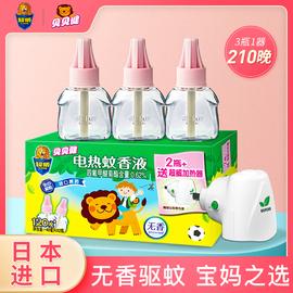 超威电热蚊香液无味婴儿孕妇无毒家用插电式灭蚊器儿童专用驱蚊液