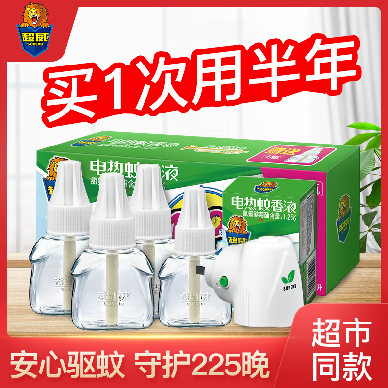 超威电热蚊香液体家用插电式驱蚊器灭蚊水非无味补充套装婴儿孕妇