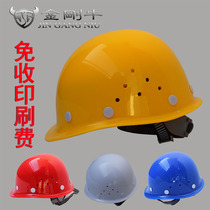 King Kong Bull Helmet FRP Site Construction construction project supervision leader breathable glass just safety helmet