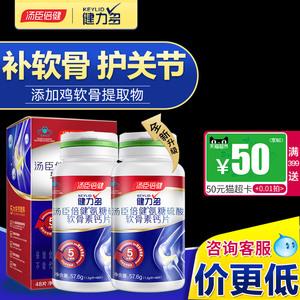 领【20元券】购买【升级氨糖】健力多硫酸软骨素葡萄糖