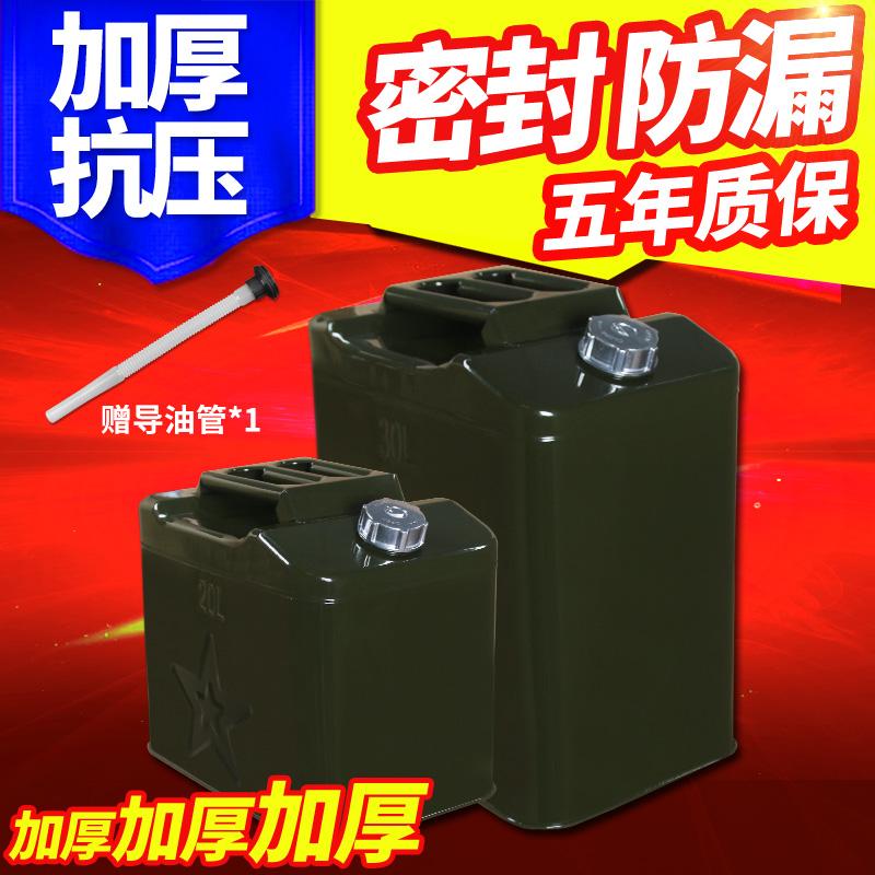 加厚汽油桶30升20升10升5L摩托车加油桶铁油桶汽车柴油壶备用油箱