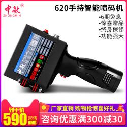 【无忧购】中敏ZM-620智能手持喷码机生产日期打码机食品打价格标签打印编号小型全自动激光打字机器喷二维码
