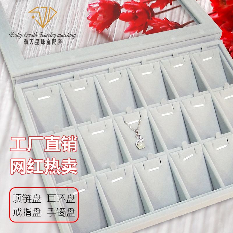 Jewelry plate high end flannel storage box stock plate large capacity ring plate Necklace plate gray jewelry box
