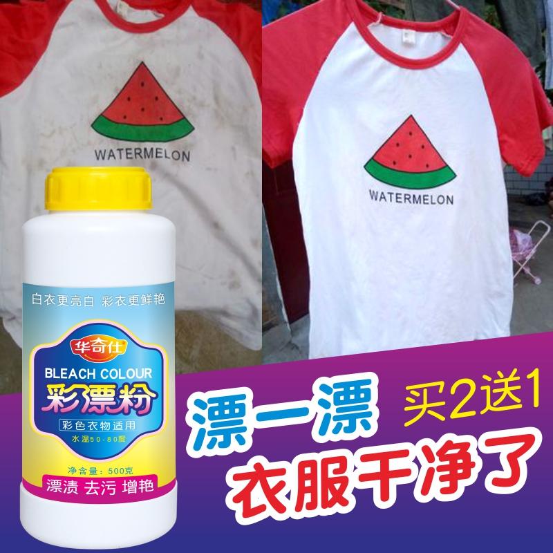 爆炸盐洗衣去污渍强婴幼儿洗白衣服强力去黄增白还原剂家用彩漂粉