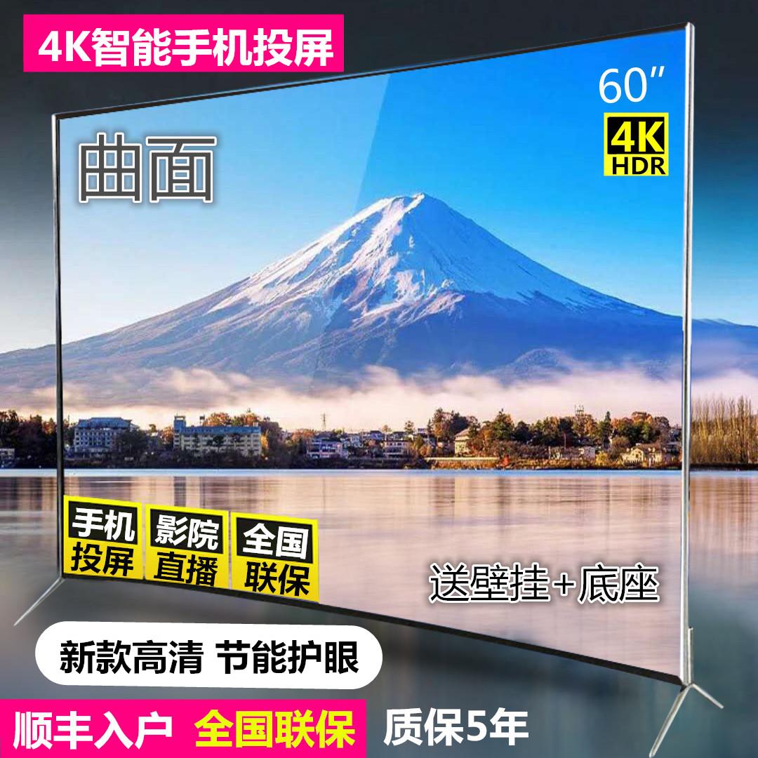券后548.00元高清55寸网络电视46 60 65 75 85寸平板智能WiFi曲面4K防爆显示