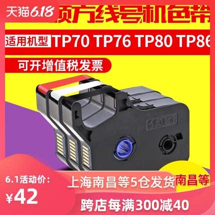 硕方线号机色带tp70/tp76色带tp80/tp86打号机号码管色带TP-R1002B黑色碳带tp60i/66i打码机碳带R100B