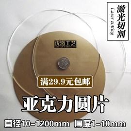 圆玻璃片定制高透明亚克力圆片塑料激光切割开孔公仔镜片垫片图片