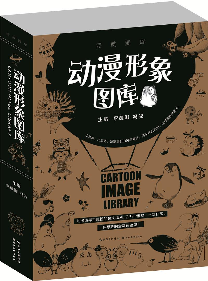 出版社自营包邮 动漫形象图库 动漫迷与手账控手绘素材动漫技法美术资料动画形象大全漫画卡通画动物人物艺术设计创意画册绘画书,可领取10元天猫优惠券