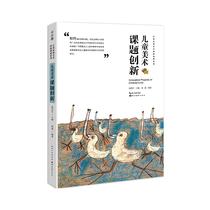 中国儿童原创艺术创新课例儿童美术课题创新少儿绘画小学生美术课教材书籍美术机构教学美术老师教案书籍