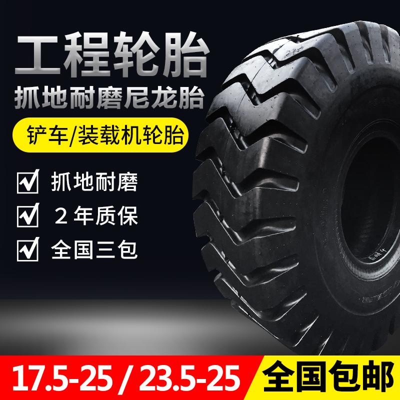徐州の甲子園規格品17.5-25 23.5-25ロードマシンのタイヤ50の工事のシャベルのナイロンのタイヤ