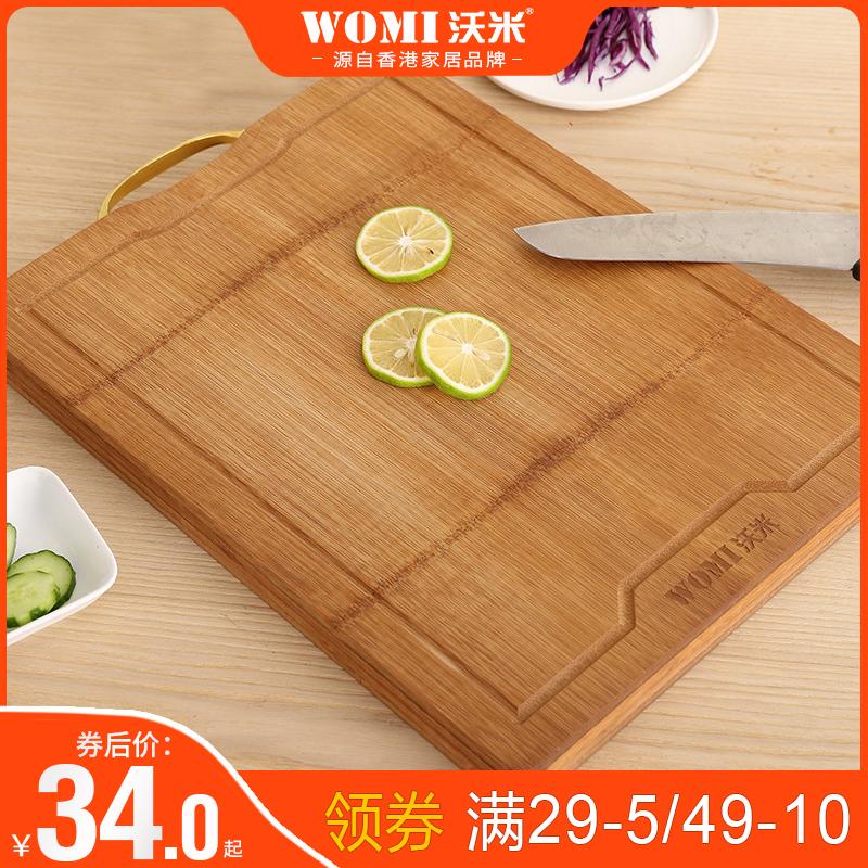沃米 楠竹菜板砧板 长方形切菜板整张案板 厨房擀面板